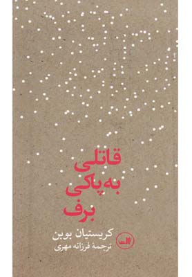 کتاب قاتلی به پاکی برف