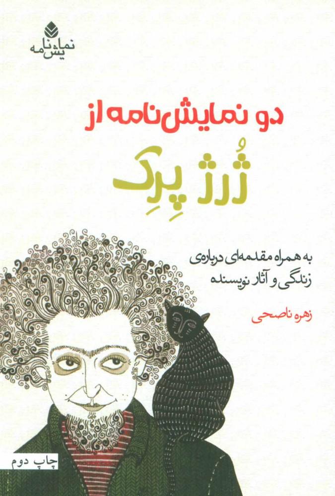 کتاب دو نمایش نامه از ژرژ پرک