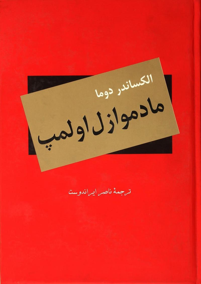 کتاب مادموازل اولمپ