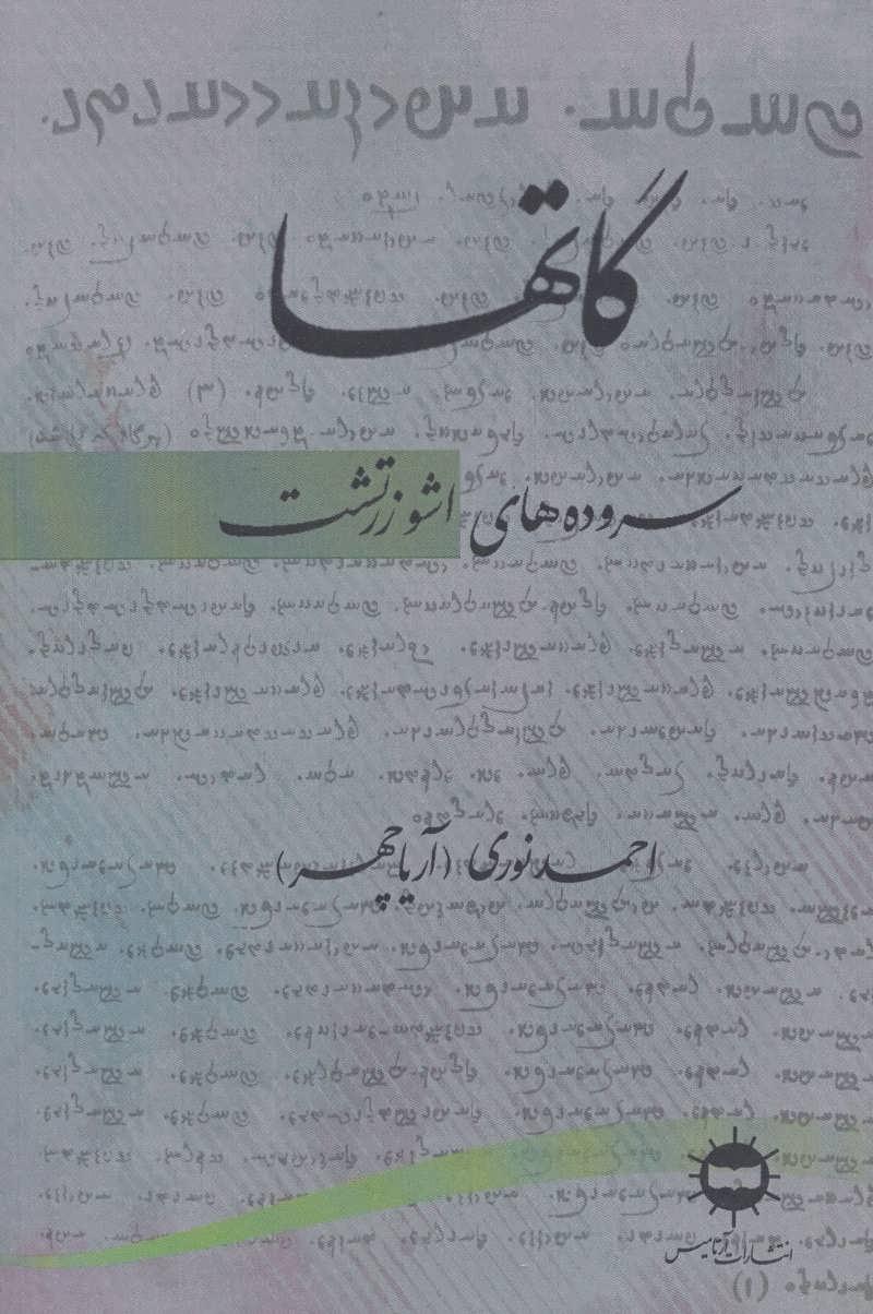 کتاب گاتها