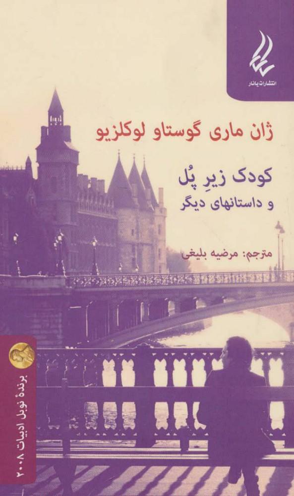 کتاب کودک زیر پل و داستانهای دیگر