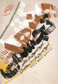 کتاب مکتب هنرهای تجسمی 7