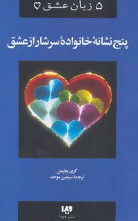کتاب پنج نشانه خانواده سرشار از عشق