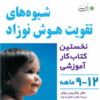 کتاب شیوه های تقویت هوش نوزاد: 9 تا 12 ماهه