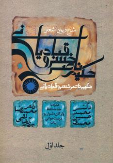 کتاب شرح دیوان اشعار حکیم ناصر خسرو قبادیانی