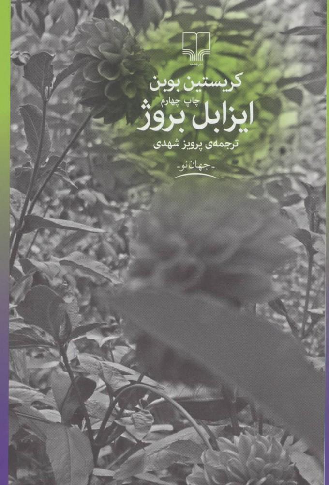 کتاب ایزابل بروژ
