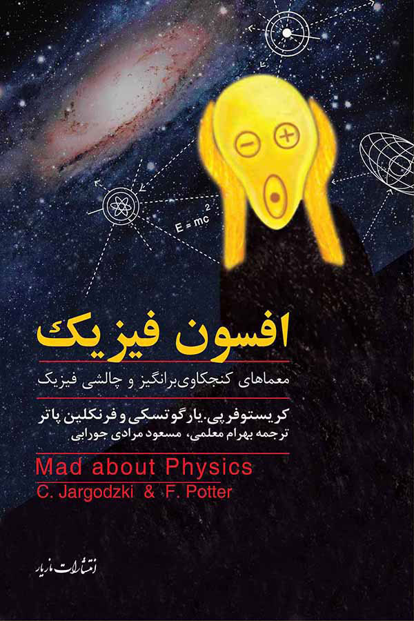 کتاب افسون فیزیک