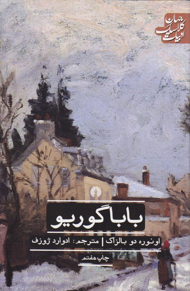 کتاب باباگوریو