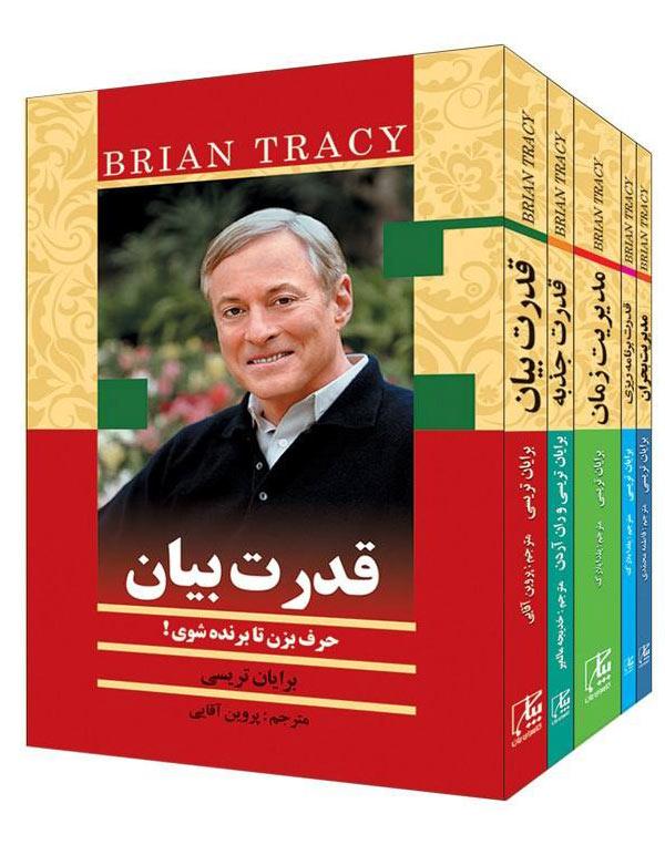 کتاب از زبان برایان تریسی