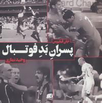 کتاب پسران بد فوتبال