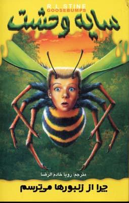 کتاب چرا از زنبورها می ترسم