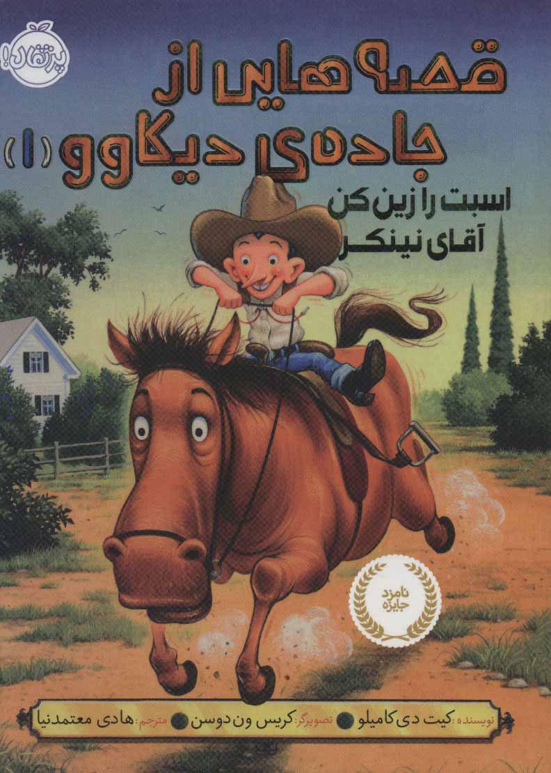 کتاب قصه هایی از جاده ی دیکاوو 1