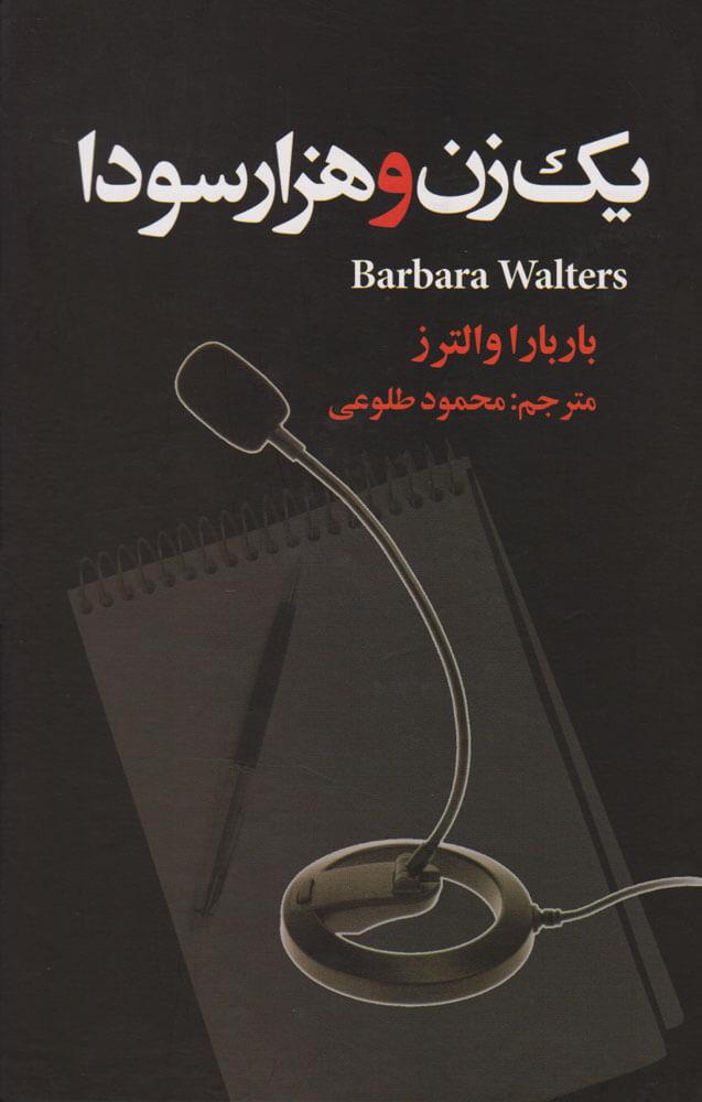 کتاب یک زن و هزار سودا