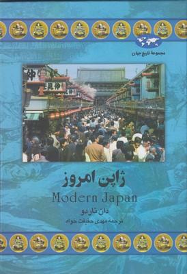 کتاب ژاپن امروز