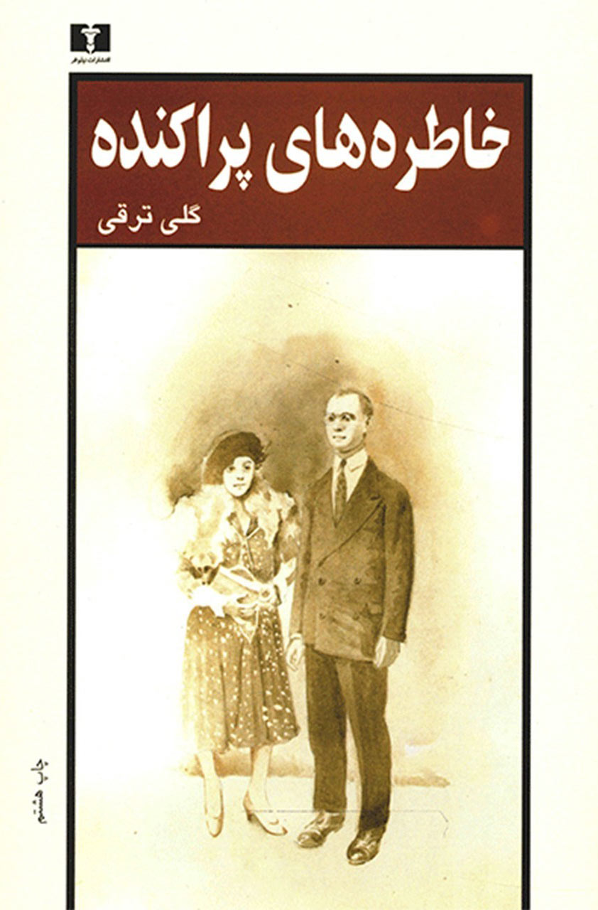 کتاب خاطره های پراکنده