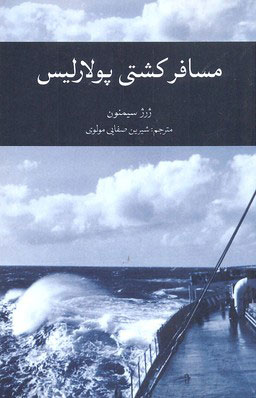 کتاب مسافر کشتی پولاریس