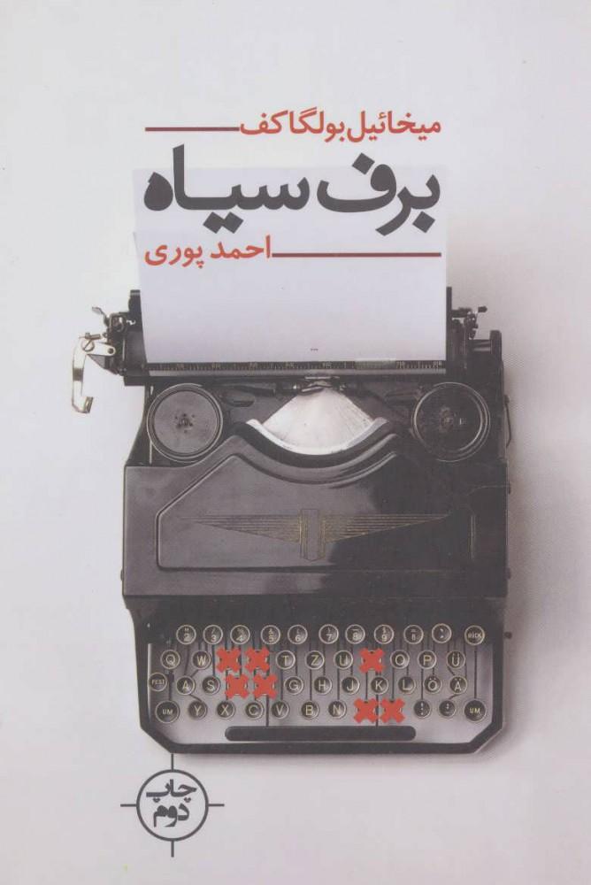 کتاب برف سیاه