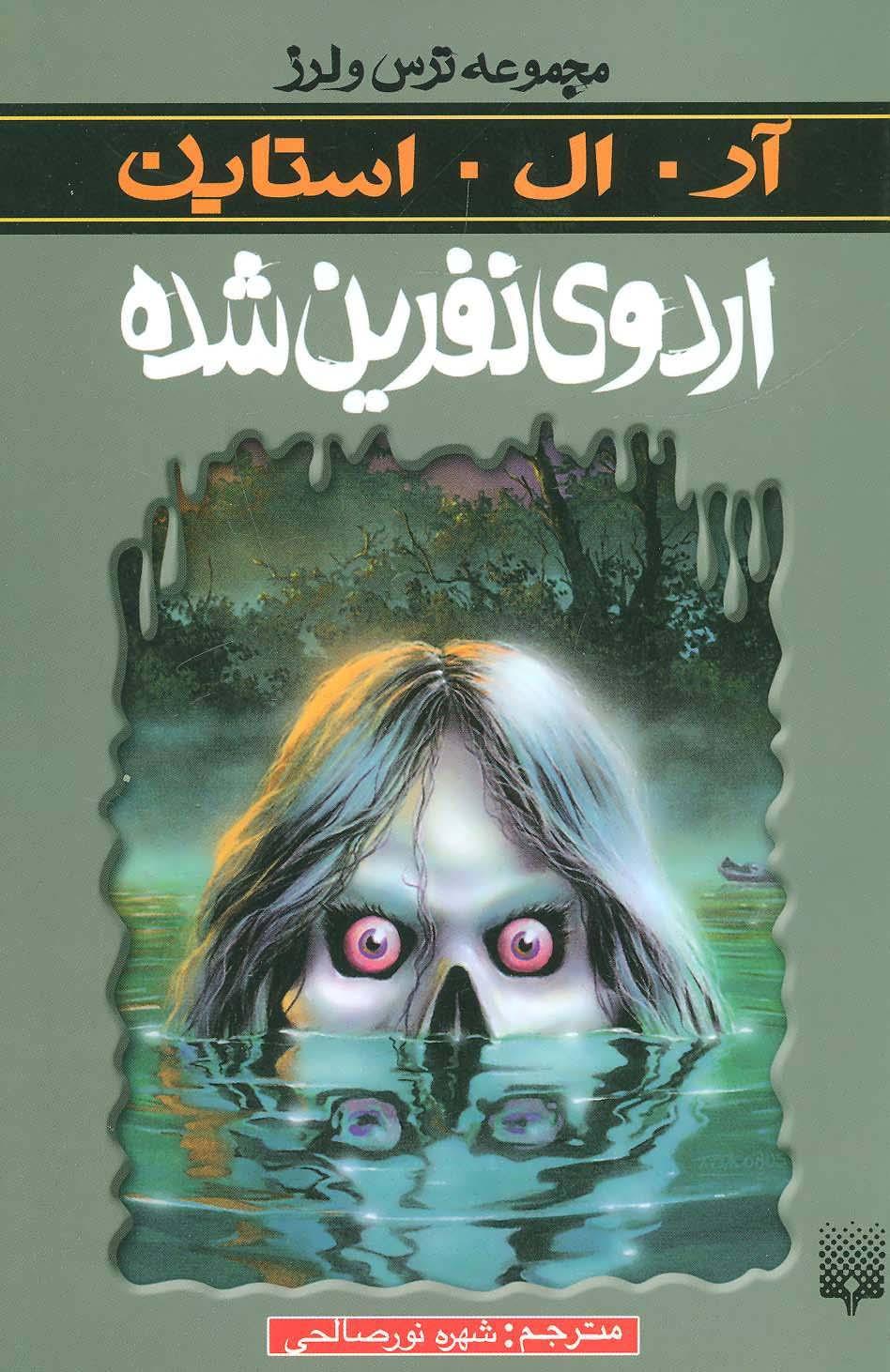 کتاب اردوی نفرین شده