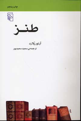 کتاب طنز