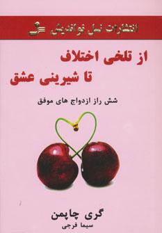 کتاب از تلخی اختلاف تا شیرینی عشق