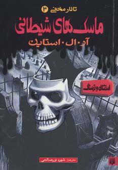 کتاب ماسک های شیطانی