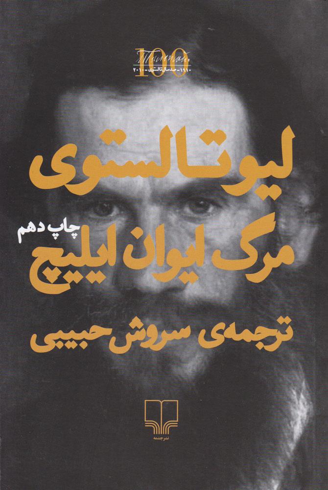 کتاب مرگ ایوان ایلیچ