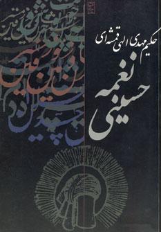 کتاب نغمه حسینی