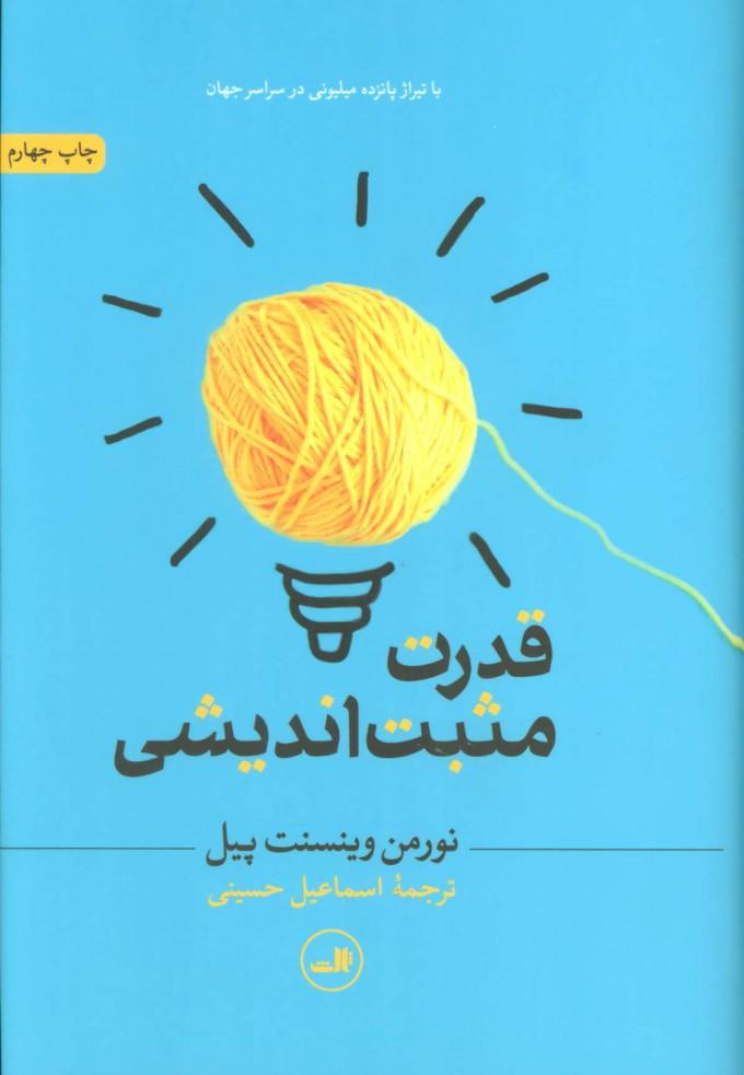 کتاب قدرت مثبت اندیشی