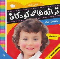 کتاب ترانه های کودکان 7