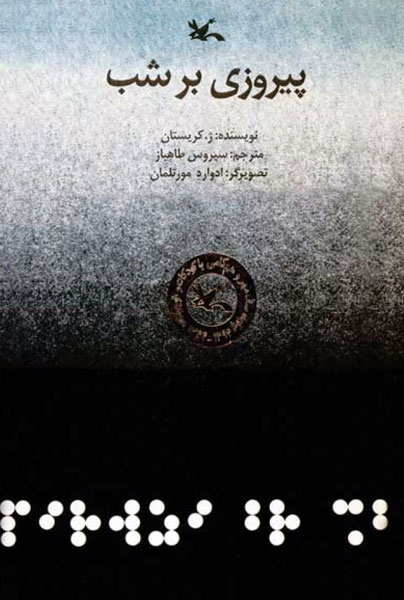 کتاب پیروزی بر شب