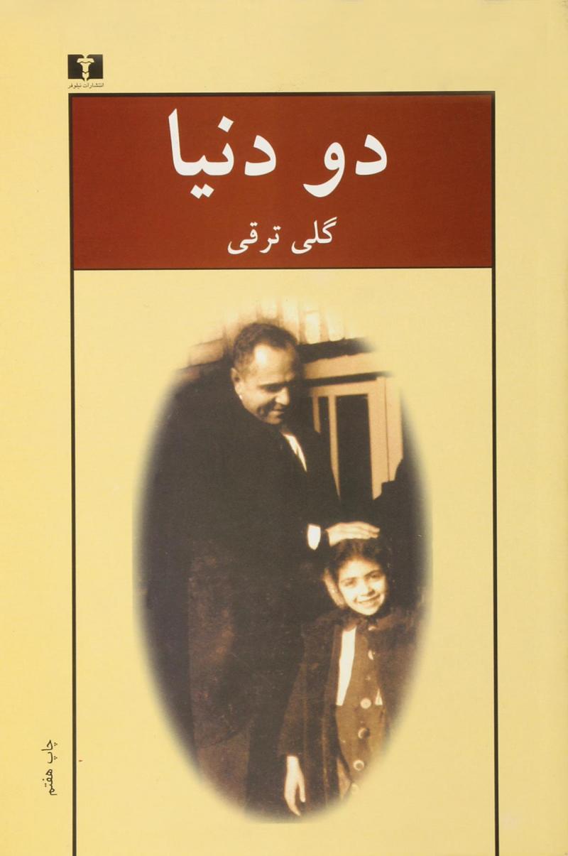 کتاب دو دنیا