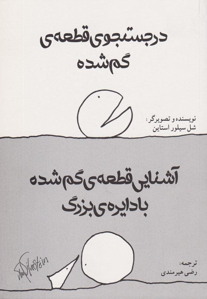 کتاب در جست و جوی قطعه گم شده و آشنایی قطعه گم شده با دایره بزرگ