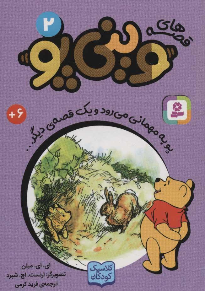 کتاب قصه های وینی پو 2