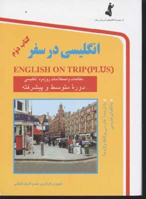 کتاب انگلیسی در سفر 2