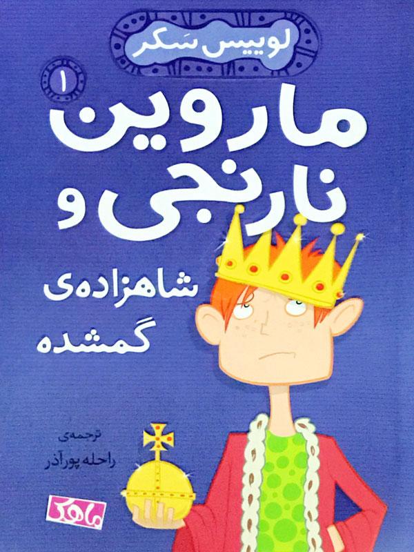 کتاب شاهزاده ی گمشده