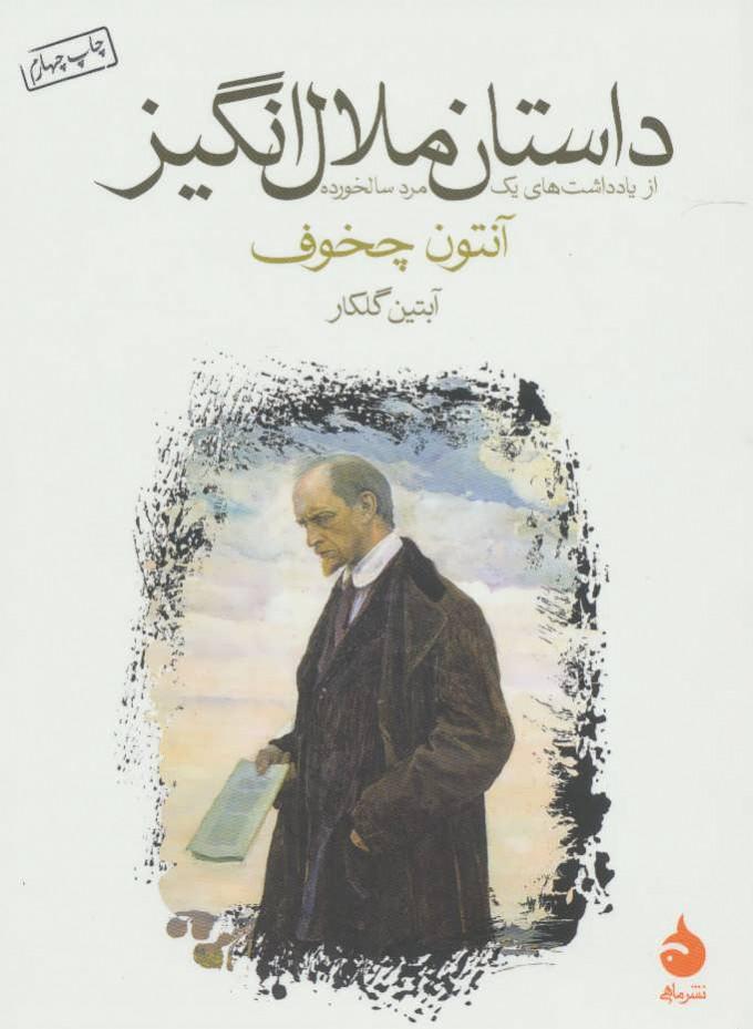 کتاب داستان ملال انگیز
