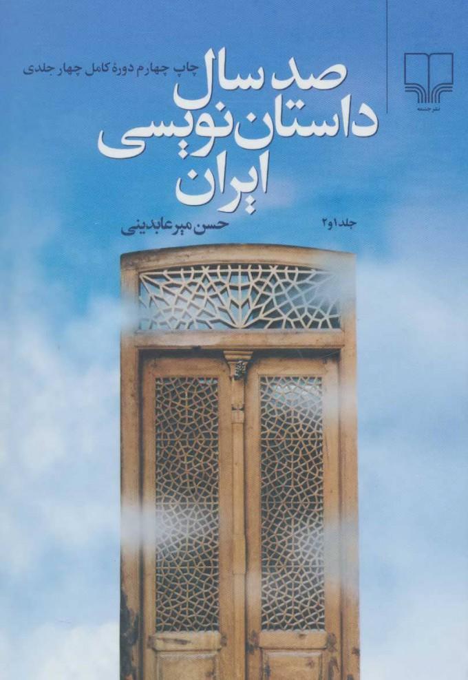 کتاب صد سال داستان نویسی ایران (دو جلدی)