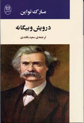 کتاب درویش و بیگانه