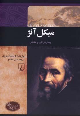 کتاب میکل آنژ