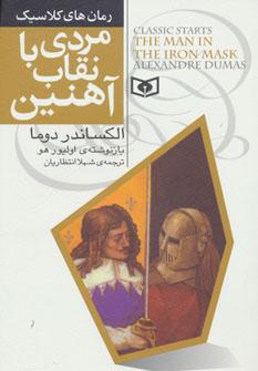 کتاب مردی با نقاب آهنین