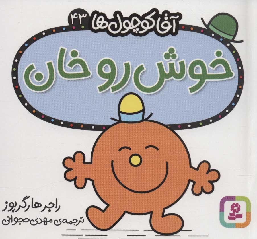 کتاب خوش رو خان