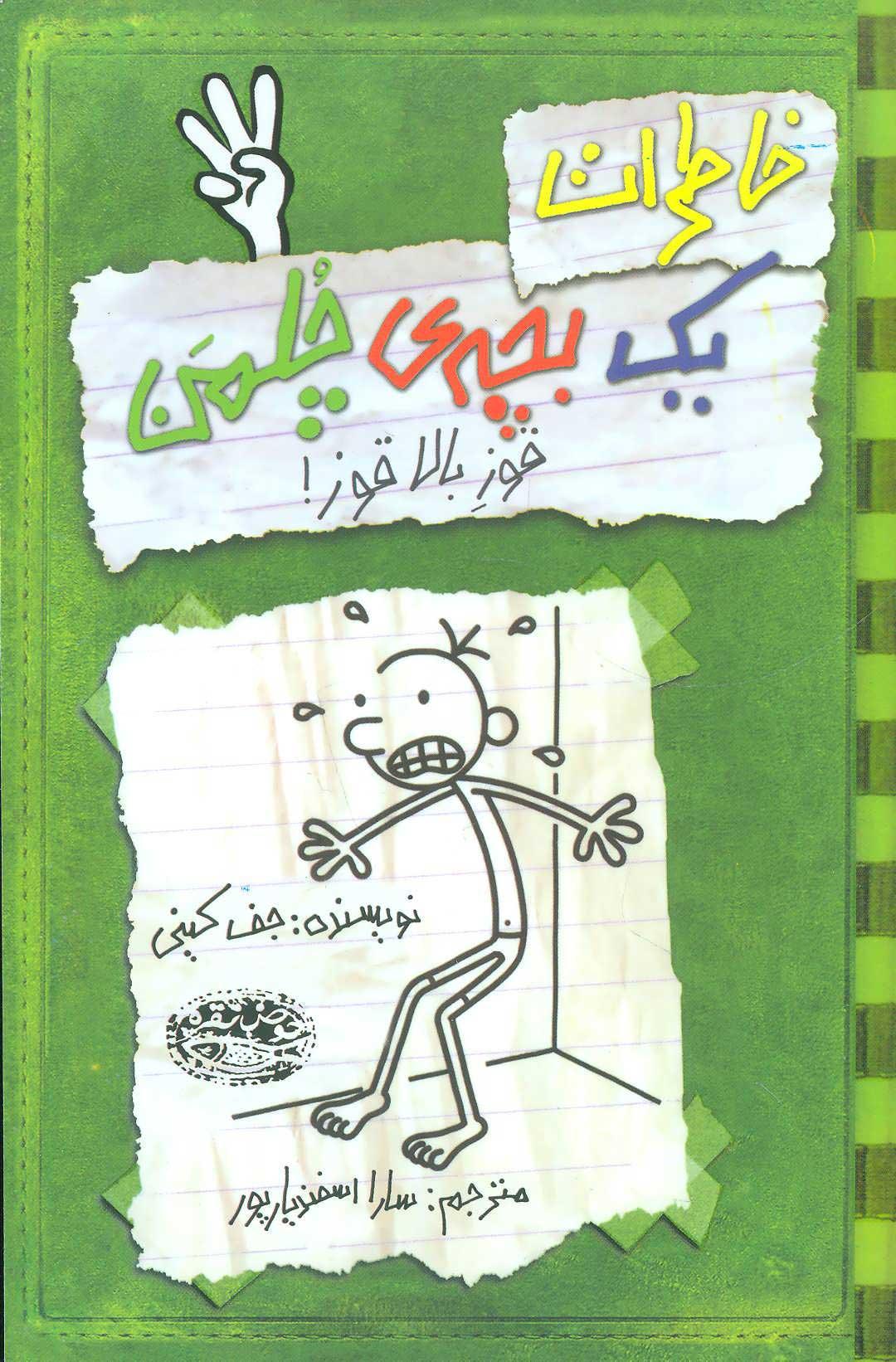 کتاب خاطرات یک بچه ی چلمن 3