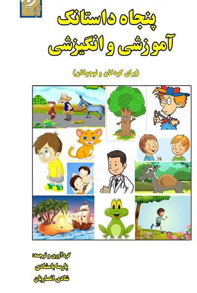 کتاب پنجاه داستانک آموزشی و انگیزشی