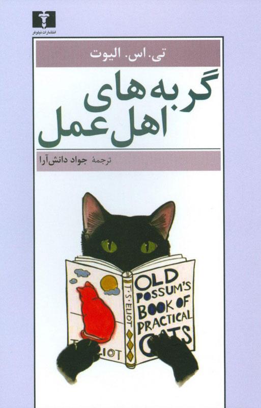کتاب گربه های اهل عمل