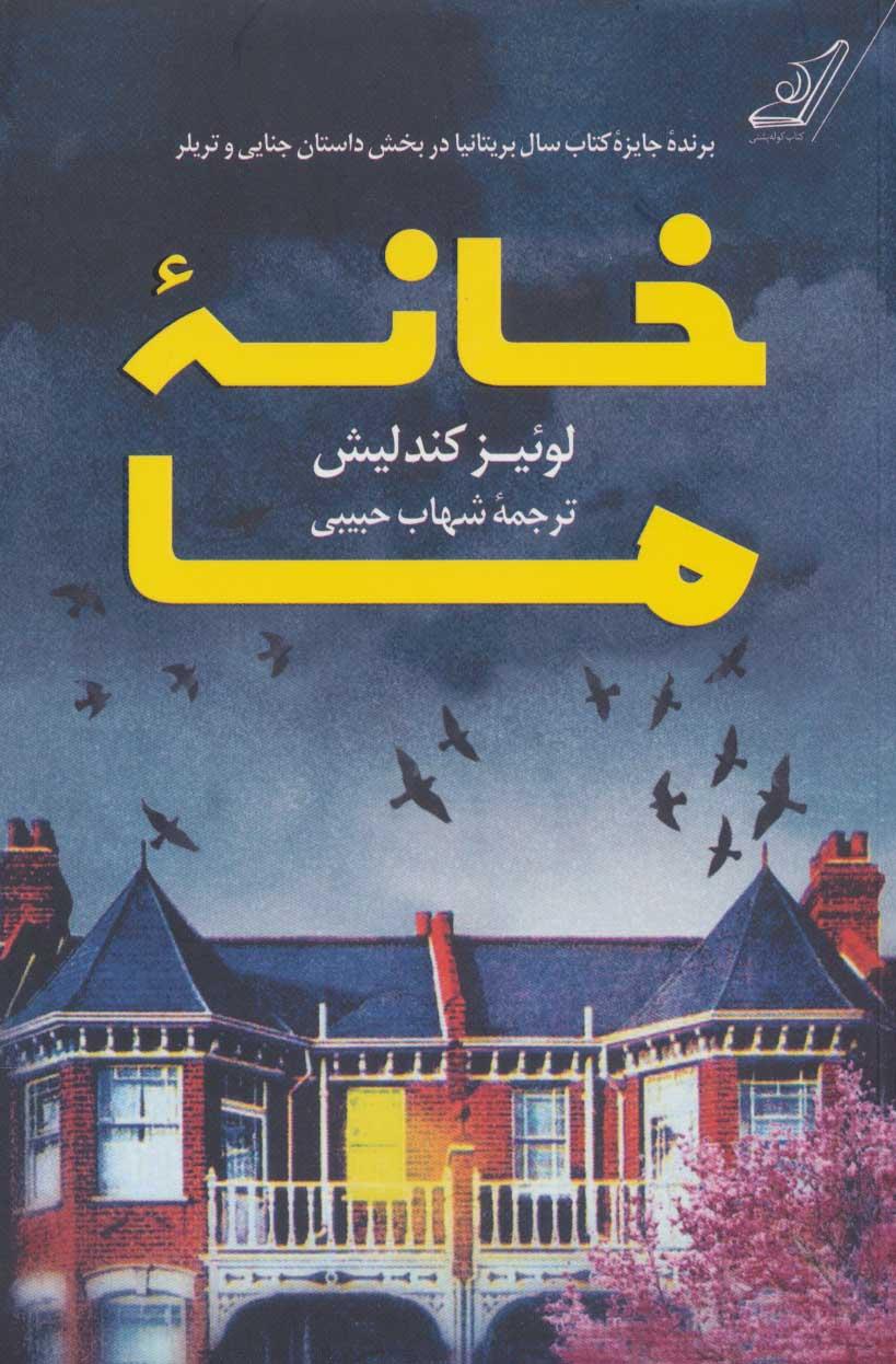 کتاب خانه ما
