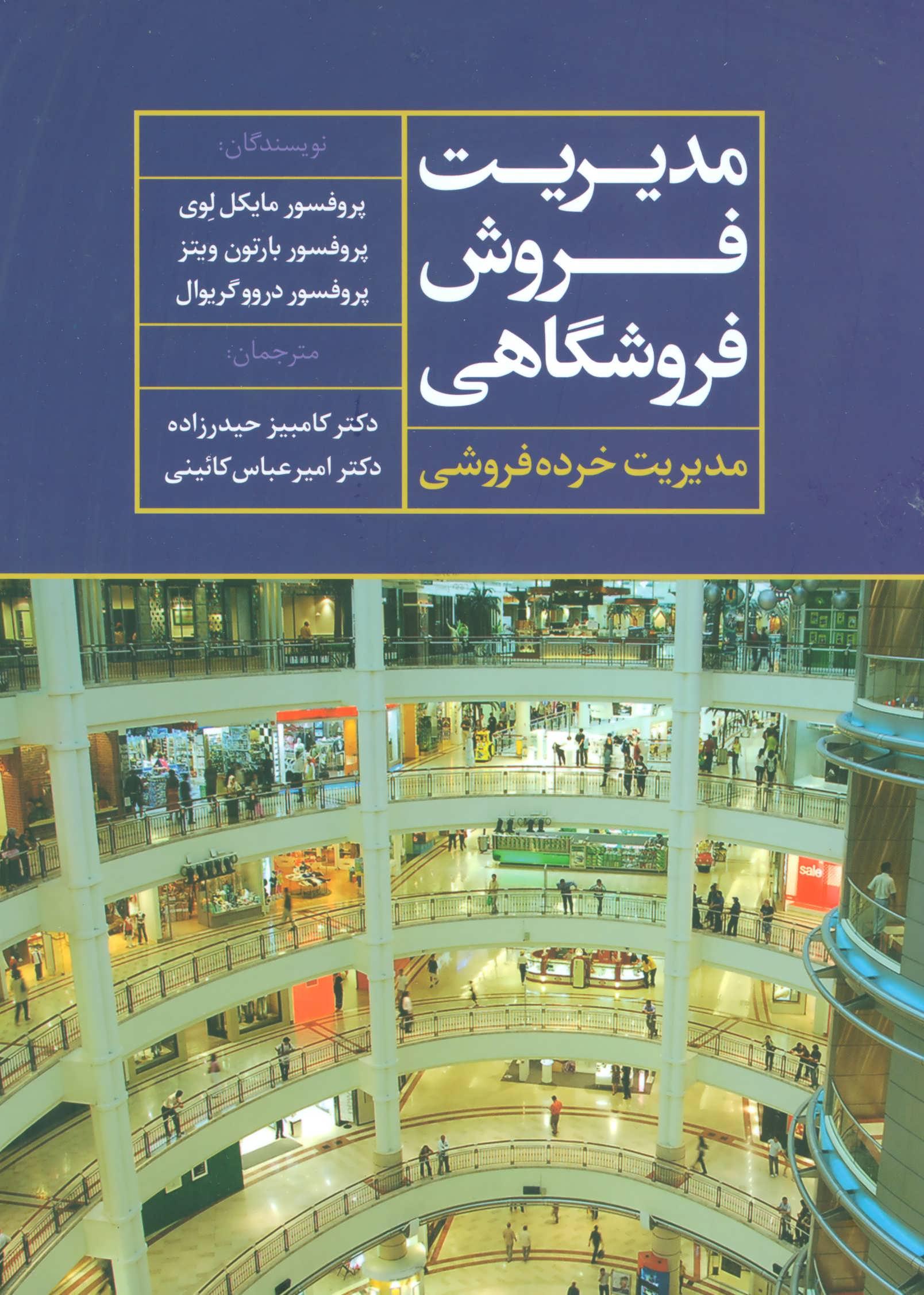کتاب مدیریت فروش فروشگاهی