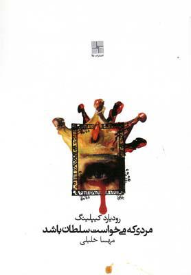 کتاب مردی که می خواست سلطان باشد