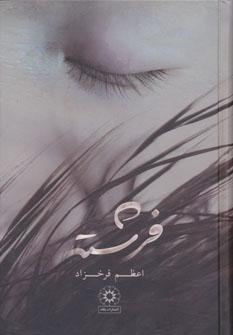 کتاب فرشته