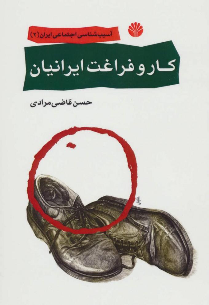کتاب کار و فراغت ایرانیان