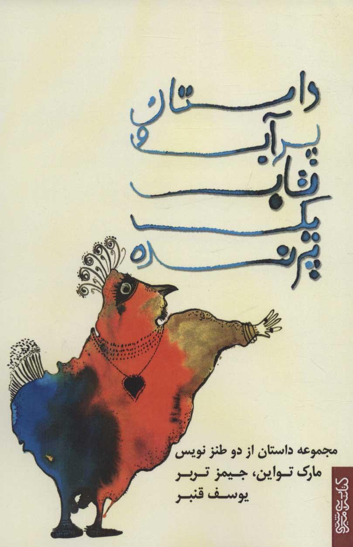 کتاب داستان پر آب و تاب یک پرنده